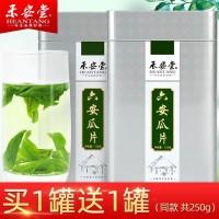 【买一送一】六安瓜片2019新茶雨前绿茶共250g茶叶礼盒装