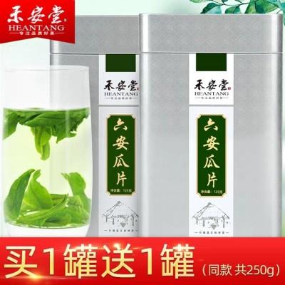 【买一送一】六安瓜片2020年新茶叶雨前绿茶共250g礼盒