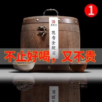 金骏眉红茶木桶装散装浓香型武夷山礼盒装450g新茶正品茶叶2019