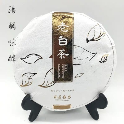 2017白茶饼福鼎白茶茶叶2年陈350克贡眉寿眉老白茶饼白露