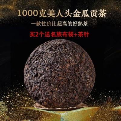 云南普洱  2015年勐海古树纯料熟茶1000克   美人头金瓜贡茶,