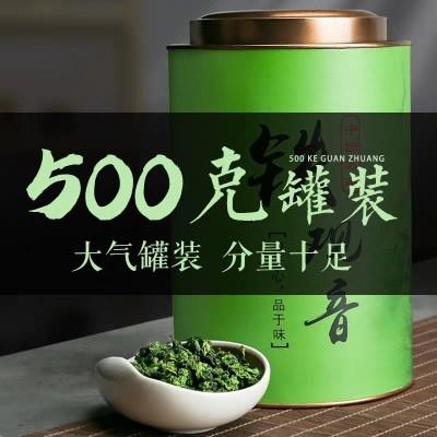 铁观音茶叶罐装500g乌龙茶正味浓香型安溪铁观音散装新茶