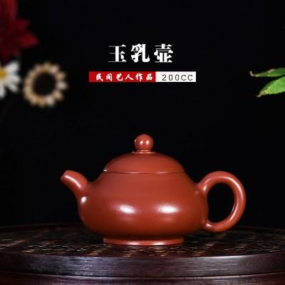 紫砂壶大红袍玉乳壶宜兴名家全手工紫砂茶壶200毫升(偏远地区不包邮)