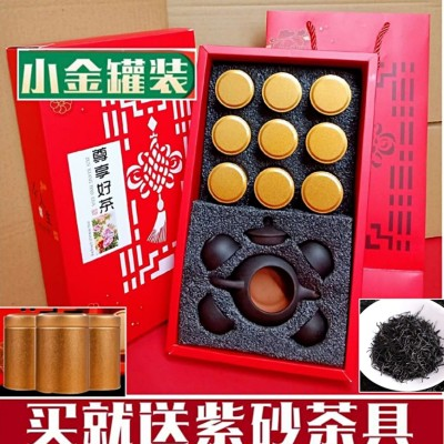 送紫砂茶具武夷山桐木关红茶正山小种小金罐装茶礼盒装,送一套紫砂功夫茶具