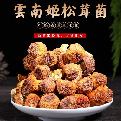 云南姬松茸干货500g鸡姫松茸特产松茸菌新鲜非特级巴西菇干菌汤包