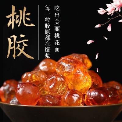 【桃胶一斤】云南天然桃树胶正品特级500g玉龙雪山桃浆无杂质美容养颜