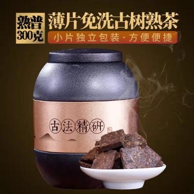云南普洱茶熟茶 薄片免洗茶300克独立小包装 古树熟茶茶叶
