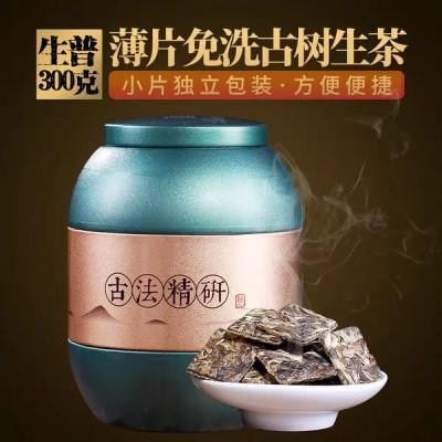 云南普洱茶生茶 薄片免洗茶300克独立小包装 古树生茶茶叶