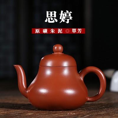 宜兴紫砂壶全手工名家单芳朱泥思亭壶功夫旅行茶具礼品泡茶壶