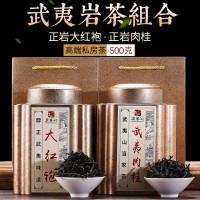 大红袍茶叶正岩肉桂茶武夷岩茶500g组合罐装散装茶叶礼盒装