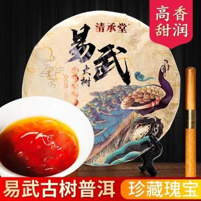 古树普洱茶 饼茶357克 熟茶春茶深山古树茶 云南易武普洱茶