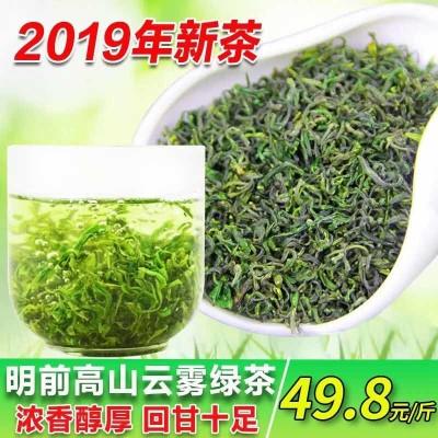 明前高山云雾绿茶2019新茶茶叶绿茶春茶浓香型500g