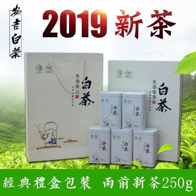 【白茶安吉正宗】正宗安吉白茶茶叶绿茶新茶春茶散装250g高档礼盒
