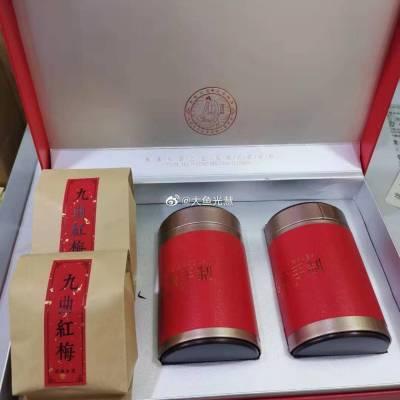 19年新茶杭州特产九曲红梅礼盒装浙江名茶桂花红茶桂花茶250克龙井红茶