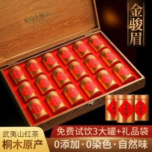 2019金骏眉红茶茶叶礼盒装小罐茶正品特级红茶蜜香浓香型送礼