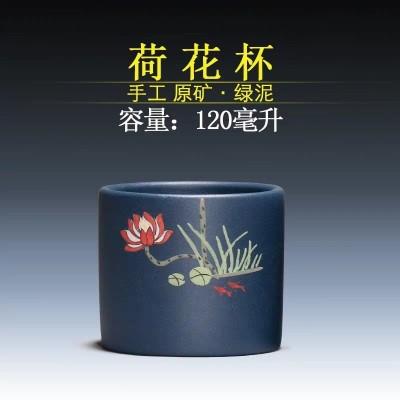 宜兴紫砂原矿绿泥 荷花泥绘茶杯单杯主人杯120毫升
