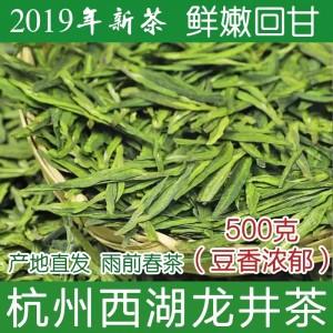 杭州特产西湖龙井茶2019新茶叶浓香雨前春茶绿茶产地直销500g散装