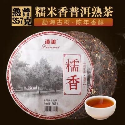 云南普洱糯米香普洱茶熟茶勐海七子饼糯香普洱茶饼七子饼茶357g