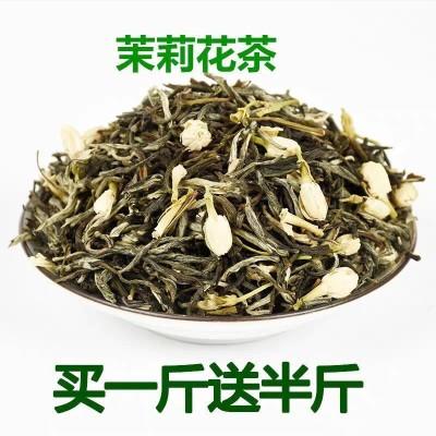 2020【买一斤送半斤】茉莉花茶 茉莉花茶叶茉莉花茶2茶叶新茶500g