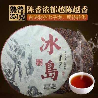 2015年冰岛普洱 熟茶原料是2012年冰岛300年古树茶树购7送1