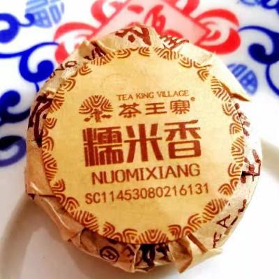 茶王寨糯米香普洱老树古树普洱茶熟茶浓香牛皮纸糯香小玉饼2罐密封罐装1斤