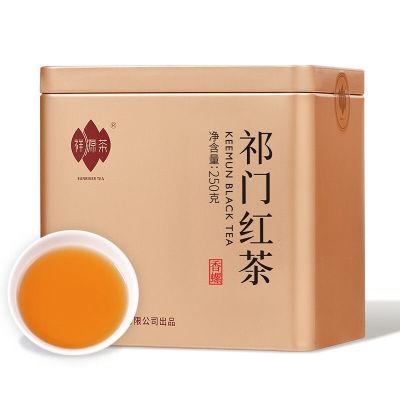 祁门红茶   正宗浓香型祁红香螺250克(偏远地区不包邮)