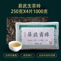 【买10送1】云南普洱茶生茶 易武茶叶200克一砖价