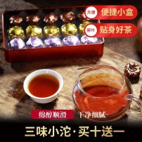 云南普洱茶熟茶 多口味糯香茉莉原味小沱茶礼盒装小茶饼坨黑茶叶75克