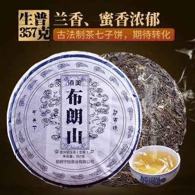 普洱茶布朗山古树普洱生茶饼357g云南勐海老班章茶叶