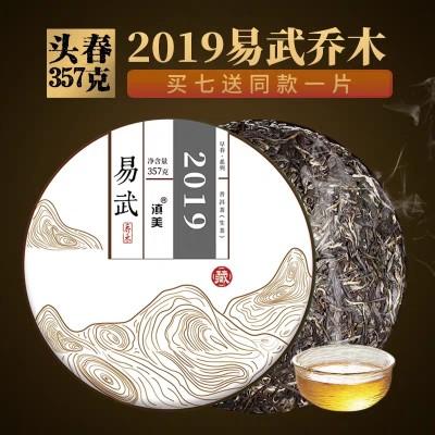 2019春茶现货 易武头春古树乔木春茶357g 云南普洱生茶七子饼茶