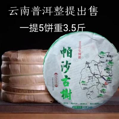 2017年帕沙古树  单片购促销包邮购4送1  357g/饼一提5饼