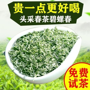 2019茶叶碧螺春新茶绿茶500g浓香型耐泡茶松阳银猴香茶农直销