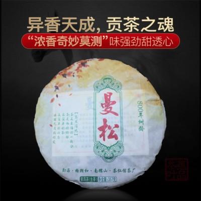 2017年曼松古树 357/饼促销包邮购4送1