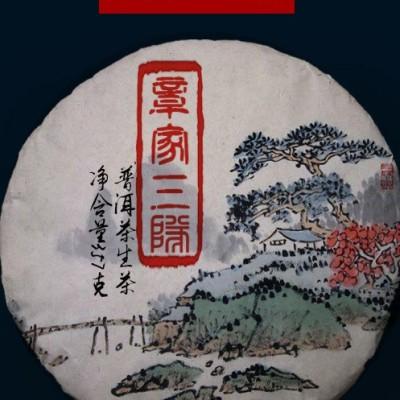 2017年章家三队大树纯料生茶条索油润、汤色鲜亮、茶香纯高1提7片5斤
