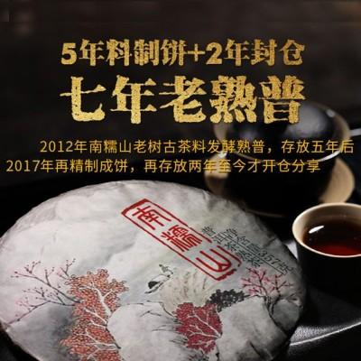 【2012年】南糯山熟茶1提7片5斤