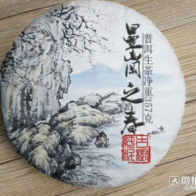 【2017】曼岗之春古树纯料生茶1提7片5斤