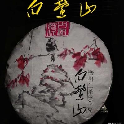 【2017早春】白莺山古树纯料生茶1提7片5斤
