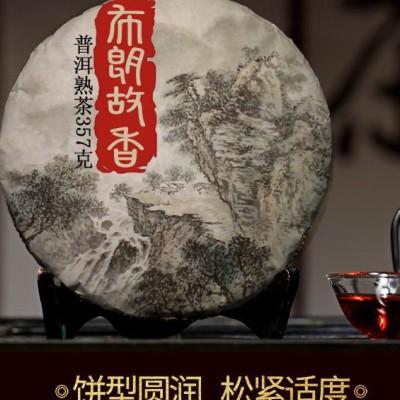 【2016年】布朗故香熟茶1提7片5斤