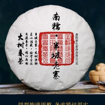 【2017头春】半坡老寨大树纯料生茶1提7片5斤