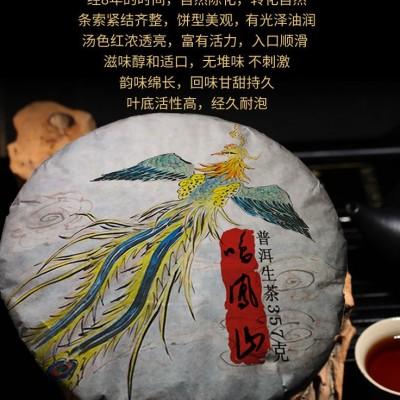 【2015早春】鸣凤山金芽熟茶1提7片5斤