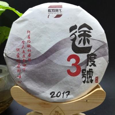 (静芝茶香)松罗荼℃三号白牡丹1饼350克,高山云雾茶兰花香冰糖甜口感