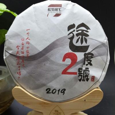 (静芝茶香)松罗荼℃二号白牡丹1饼350克,花蜜香气足,冰糖甜持久