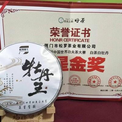(静芝茶香)松罗荼℃牡丹王,荣获第十一届世界功夫茶大赛五星金奖牡丹王