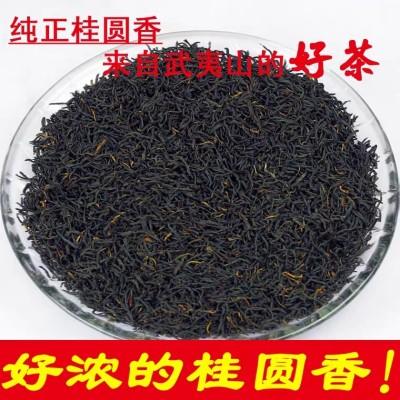武夷山正山小种红茶特级 散装浓香型正山小种红茶桂圆香500g包邮