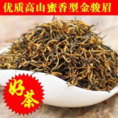 优质红茶 正品武夷山金骏眉红茶 散装特级正山小种红茶金骏眉500g