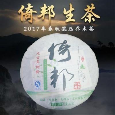 2017年倚邦古茶 357g/饼  促销包邮购4送1 一提5片