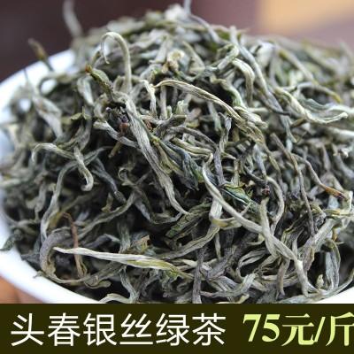 云南绿茶 茶叶 散装2019年春茶 特级银丝 滇绿 500克 特价包邮