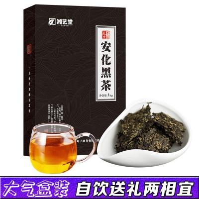 正品安化黑茶1kg金花手筑茯砖茶5年陈湖南安华黑茶湘艺堂茶叶