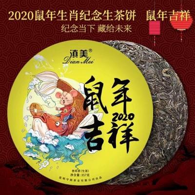 2020庚子年生肖纪念茶生茶收藏鼠年吉祥普洱茶357g云南七子饼茶叶