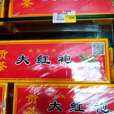 武夷岩茶大红袍茶叶正岩岩茶花香型烟盒装马头岩肉桂 500g/提